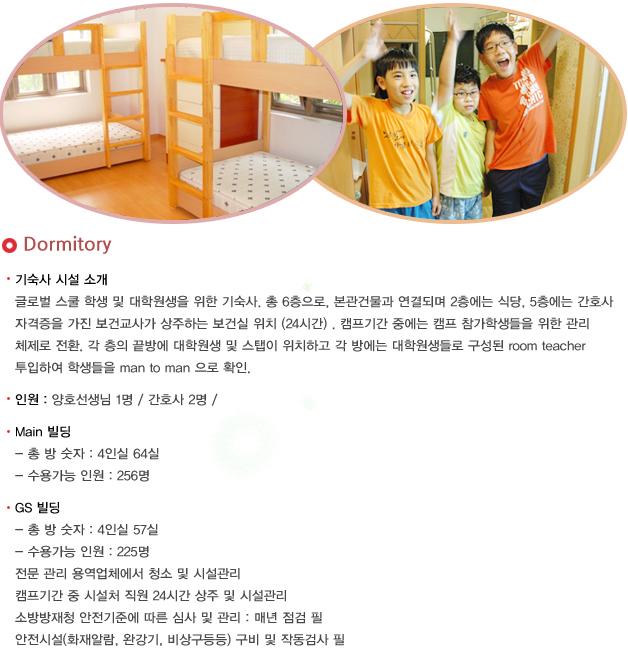 Dormitory사진